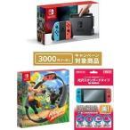 キャッシュレス5 還元 おまけ付 3000円クーポン付 Joy-Con L ネオンブルー R ネオンレッド リングフィット アドベンチャーセット