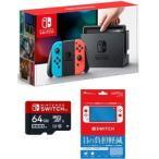 送料無料【当社限定品】おまけ付★新品Nintendo Switch Joy-Con (L) ネオンブルー/ (R) ネオンレッド +マイクロSDカード 64GB for Nintendo Switch セット