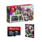 【当社限定品】おまけ付★新品イカすスタートガイド付【セット】Nintendo Switch スプラトゥーン2セット+マイクロSDカード 64GB for Nintendo Switch セット
