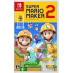 【送料無料】新品 Nintendo Switch スーパーマリオメーカー 2(6.28日新発売)(通常版)
