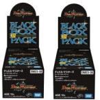 即日発送・送料無料★新品 デュエル・マスターズTCG DMEX-08 謎のブラックボックスパック 2個セット