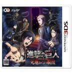 【送料無料・即日出荷】(初回封入特典付)3DS 進撃の巨人 死地からの脱出