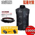 空調服ベスト ワークマン ワークウェア ファン・バッテリーフルセット  大容量バッテリー 大きいサイズファン・大風量  熱中症対策 UVカット迷彩 男女兼用