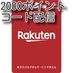 楽天ポイントカード 2000円分 コード通知 土日対応