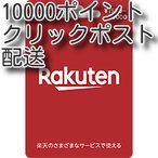 楽天ポイントギフト10000円分 (クリックポスト配送) 土日対応