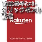 楽天ポイントギフト1500円分 (クリックポスト配送) 土日対応