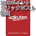 楽天ポイントギフト3000円分 (クリックポスト配送) 土日対応