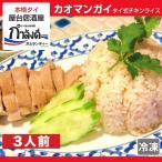 カオマンガイ(コムガー・ナシアヤム) 3人前  本場 タイ料理 ジャスミンライス100% 国産鶏使用 タイ式海南鶏飯 タイ風チキンライス タイ米 (冷凍・レトルト)