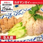 カオマンガイ(コムガー・ナシアヤム) 5人前  本場 タイ料理 ジャスミンライス100% 国産鶏使用 タイ式海南鶏飯 タイ風チキンライス タイ米 (冷凍・レトルト)