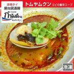 トムヤムクン(エビの酸辛スープ) タイ国政府公認 本場 タイ料理 世界三大スープ トムヤム ナンプラー パクチー レモングラス(冷凍・レトルト) こぶみかん