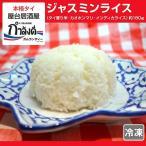ジャスミンライス(タイ香り米・カオホンマリ・インディカライス)約170g タイ国政府公認 本場 タイ料理