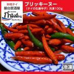 プリッキーヌー・プリック冷凍100g・唐辛子・青唐辛子・生唐辛子・タイ産・カプサイシン