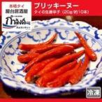 プリッキーヌー冷凍20g・タイ唐辛子・生唐辛子・タイ食材・タイ産・カプサイシン