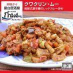 クワクリン・ムー 南部式激辛豚のレッドカレー炒め(1