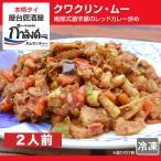 クワクリン・ムー 南部式激辛豚のレッドカレー炒め(2