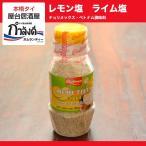 レモン塩 ライム塩 ベトナム食材 ベトナム調味料