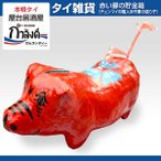 金運・財運アップ!!赤い豚の貯金箱、タイ雑貨、チェンマイ雑貨、張り子、縁起物