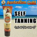 オーストラリアンゴールド セルフタンニングローション130ml 世界5大日焼けブランド