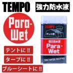 TEMPO 強力防水液 Para Wet(パラウェット) 1リットル