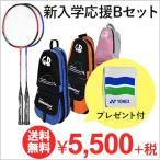 【新入学応援セットB】バドミントンラケット【YONEX/ヨネックス】&リュックセット【YONEXランドリーバッグ付】