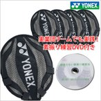 YONEX ヨネックス ラケット素振りカバー5枚セット DVD付 バドミントン AC520 トレーニング用ヘッドカバー