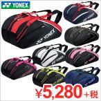 【YONEX(ヨネックス)】バドミントン ラケットバッグ6(6本用リュック付)[BAG1732R]