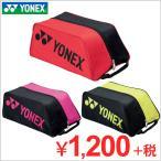 ショッピングbag 【YONEX(ヨネックス)】バドミントン シューズケース[BAG1733]