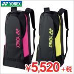 【YONEX(ヨネックス)】[BAG1738]バドミントン ラケットリュック2(2本用)