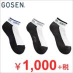 【GOSEN/ゴーセン】[F15MS3P]メンズ 3足組 ショートソックス