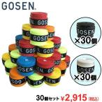 【GOSEN(ゴーセン)】スーパータックグリップ(グリップテープ)[30個セット](バドミントン/専門店/ラケット/スポーツ用品/スポーツ/グリップテープ/バトミントン
