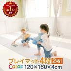 プレイマット ベビーマット 120×160×4cm 2枚 セット 折りたたみ 厚手 ベビー 赤ちゃん 子供 マット クッション 防水 防音 Caraz (thesun2W120L160H4)