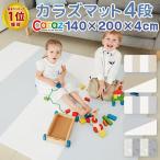 プレイマット フロアマット 4段 140×200×4cm 折りたたみ 赤ちゃん マット クッション おしゃれ かわいい 子供 厚手 床 防水 防音 軽量 Caraz (W140L200H4)