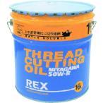 レッキス工業(株)  REX 上水道管用オイル 50W-R 16L 50W-R16  1缶【222-1985】