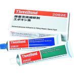 (株)スリーボンド  スリーボンド エポキシ系万能型接着剤 TB2082E 100gセット TB2082E  1S