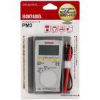 三和電気計器(株) SANWA ポケット型デジタルマルチメータ PM3 (三和電気計器・サンワ) 1個【284-8546】