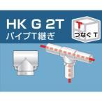 大平金属工業(株) アルインコ 単管用パイプジョイント パイプT継ぎ HKG2T 1個【307-2215】