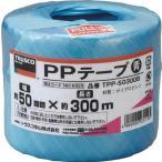 トラスコ中山(株) TRUSCO PPテープ 幅50mmX長さ300m 青 TPP-50300B 1巻