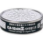 (株)重松製作所 シゲマツ 防毒マスク吸収缶有機ガス用 CA104N2OV 1個