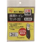 アイリスオーヤマ(株) IRIS 携帯トイレセット 3個入り KTS 1PK(3個入)【417-1101】