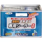 (株)アサヒペン アサヒペン 屋根用遮熱塗料専用シーラー5L ホワイト 437501 1缶【445-0256】