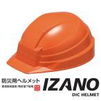 DICプラスチック(株) 安全資材 DIC 折りたたみヘルメット IZANO オレンジ KP IZANO 1個【473-5757】