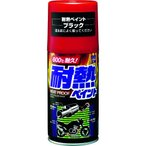 (株)ソフト99コーポレーション  ソフト99 耐熱ペイント ブラック 08020  1本【475-7050】