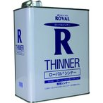 ローバル(株) ROVAL ローバルシンナー 1L缶 RT1L 1缶【828-6842】