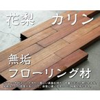 【DIY・クラフト用木材】花梨(カリン) フローリング材 端材 幅約44mmx長さ約305mmx厚み約19mm 1本【色等の商品選択はできません】