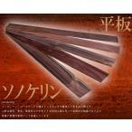 【DIY・クラフト用木材】ソノケリン 平板 端材 幅約80mmx長さ約700mmx厚み約7mm 1本【サイズ・色等の商品選択はできません】