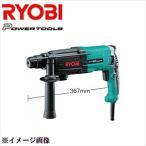 【送料無料】RYOBI(リョービ)  ハンマドリル ED-2620VR SDS-PLUS 654902A 1個【ryobi654902a】