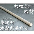 【DIY・クラフト用木材】丸棒 ゴムの木 集成材 木製丸手すり 端材 直径35mm 長さ約900mm前後 1本【サイズ・色等の商品選択はできません】
