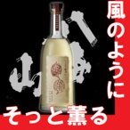 2016年新発売限定品 八海山樽熟成米焼酎 風媒花(ふうばいか)720ml