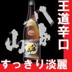 父の日 ギフト 2019 日本酒 八海山 普通酒1.8l  (新潟県産地酒) (K)(W)(S)