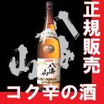 日本酒 八海山 特別本醸造1.8l  (K)(W)(S)